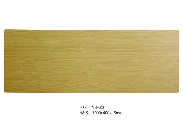 型号:YS-20 规格:1200x400x16mm 3